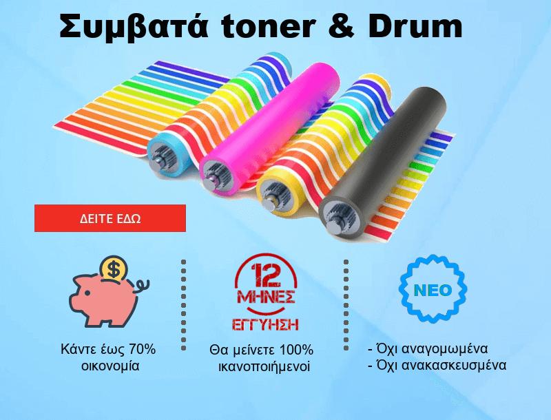 Συμβατά Toner Drum