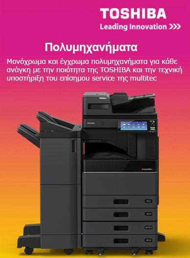 Εκτυπωτικά Toshiba για ποιότητα και οικονομία