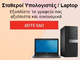 Υπολογιστές